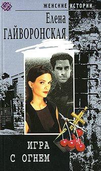 Игра с огнем - Елена Гайворонская