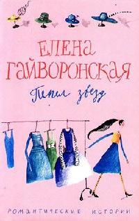 Пепел звезд - Елена Гайворонская