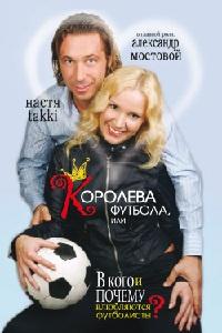 Королева футбола, или В кого и почему влюбляются футболисты? - Настя Takki