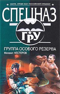 Группа особого резерва - Михаил Нестеров