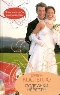 Подружки невесты - Джейн Костелло