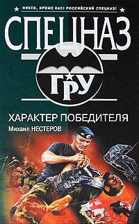 Характер победителя - Михаил Нестеров