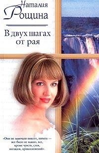 В двух шагах от рая - Наталья Рощина