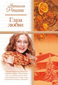 Глаза любви - Наталья Рощина