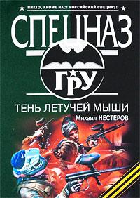 Тень летучей мыши - Михаил Нестеров