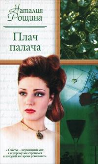 Плач палача - Наталья Рощина