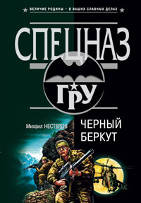 Черный беркут - Михаил Нестеров
