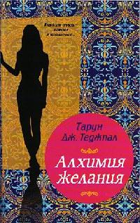 Алхимия желания - Дж. Теджпал Тарун
