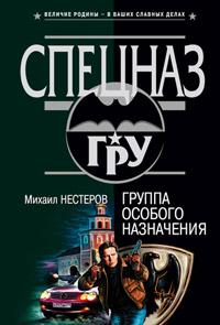 Группа особого назначения - Михаил Нестеров