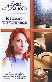 Из жизни читательницы - Елена Лобанова