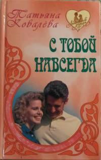С тобой навсегда - Татьяна Ковалева