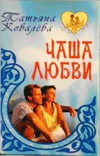Чаша любви - Татьяна Ковалева