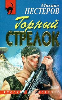 Горный стрелок - Михаил Нестеров