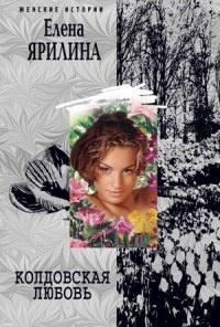 Колдовская любовь - Елена Ярилина