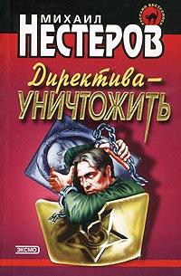Директива - уничтожить - Михаил Нестеров