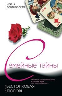 Бестолковая любовь - Ирина Лобановская