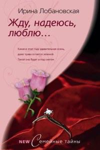Жду, надеюсь, люблю… - Ирина Лобановская