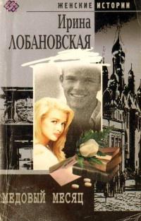 Медовый месяц - Ирина Лобановская