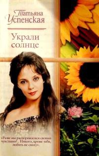 Украли солнце - Татьяна Успенская