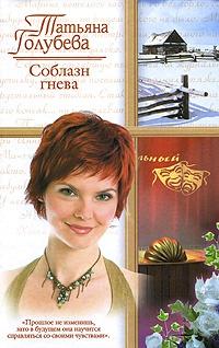Соблазн гнева - Татьяна Голубева