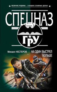 На один выстрел больше - Михаил Нестеров