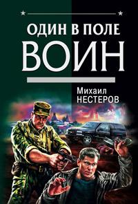 Один в поле воин - Михаил Нестеров
