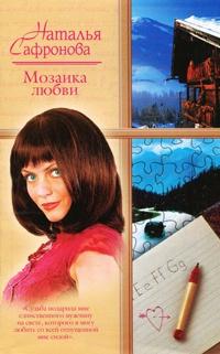 Мозаика любви - Наталья Сафронова