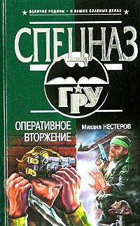 Оперативное вторжение - Михаил Нестеров