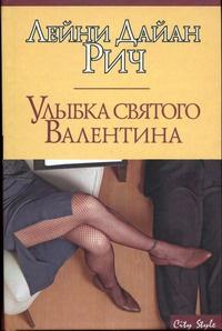 Улыбка святого Валентина - Лейни Дайан Рич