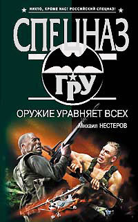 Оружие уравняет всех - Михаил Нестеров