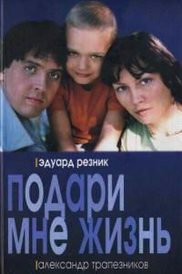 Подари мне жизнь - Эдуард Резник
