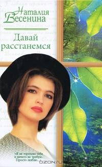 Давай расстанемся... - Наталия Весенина