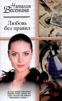 Любовь без правил - Наталия Весенина