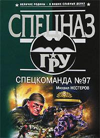 Спецкоманда №97 - Михаил Нестеров