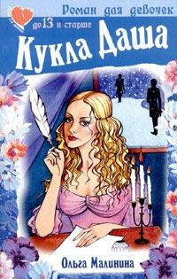 Кукла Даша - Ольга Малинина