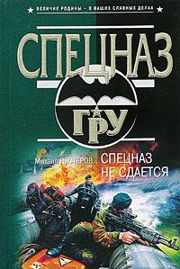 Спецназ не сдается - Михаил Нестеров