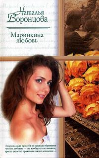 Маринкина любовь - Наталья Воронцова