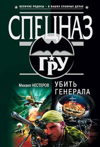 Убить генерала - Михаил Нестеров