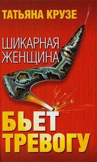 Шикарная женщина бьет тревогу - Татьяна Крузе