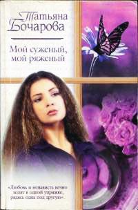 Мой суженый, мой ряженый - Татьяна Бочарова