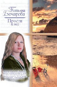 Прости за все - Татьяна Бочарова