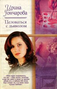 Целоваться с дьяволом - Ирина Гончарова