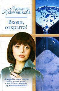 Входи, открыто! - Марианна Кожевникова
