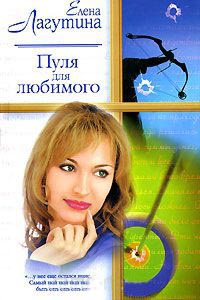 Пуля для любимого - Елена Лагутина