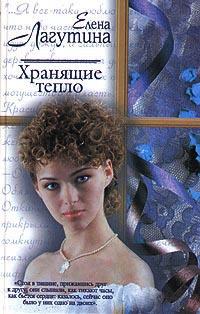 Хранящие тепло - Елена Лагутина