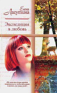 Экспедиция в любовь - Елена Лагутина