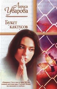 Букет кактусов - Лариса Уварова
