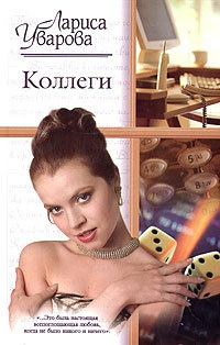 Коллеги - Лариса Уварова