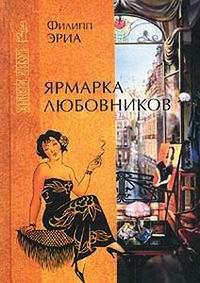 Ярмарка любовников - Филипп Эриа