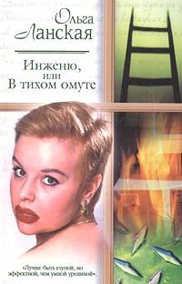 Инженю, или В тихом омуте - Ольга Ланская